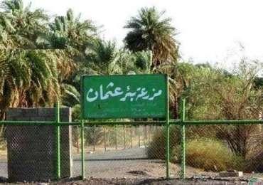 Othman Bin Affan's Waqf