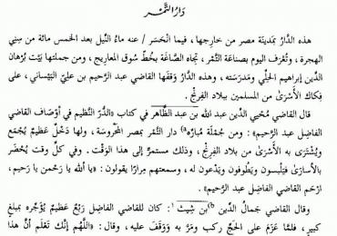 Waqf for War Prisoners Ransom